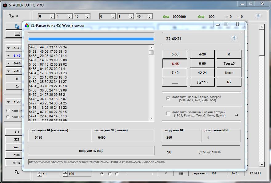 parser-stalker-lotto-pro-web